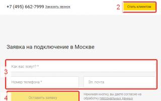 Как проверить баланс Дом.ру