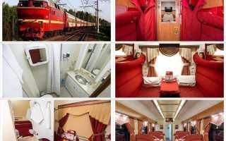 Билеты на поезд «Гранд Сервис Экспресс»