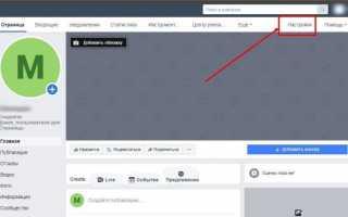 Как сделать бизнес аккаунт в Фейсбук