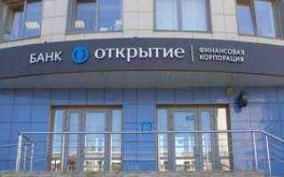 Личный кабинет Открытие Банк