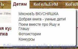 Как активировать карту Мяснов по ее номеру через интернет