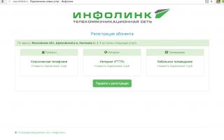 Личный кабинет Инфолинк — телекоммуникационная сеть Московской области