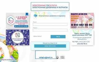 Барс образование 33 рф электронный журнал