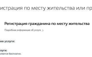 Личный кабинет Госуслуги Нальчик – официальный сайт, вход, регистрация