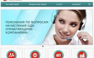 ПАО «Ульяновскэнерго» — передача показаний в Ульяновске