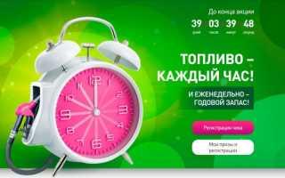 Акция Башнефть «Топливо – каждый час!» — выиграйте годовой запас топлива!