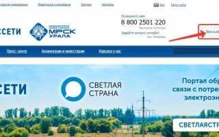 МРСК Урала личный кабинет— вход на официальном сайте