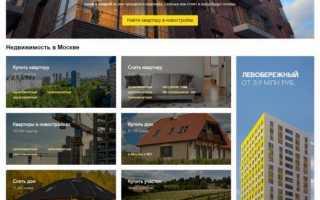 «Яндекс.Недвижимость» – в личный кабинет вход, мои объявления