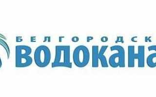 Водоканал Белгород – личный кабинет