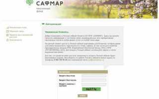 www.europf.com вход в личный кабинет — Европейский пенсионный фонд