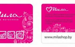 Как зарегистрировать, активировать и узнать бонусы на дисконтной карте Мила