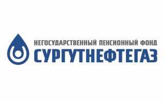 НПФ «Сургутнефтегаз» — личный кабинет