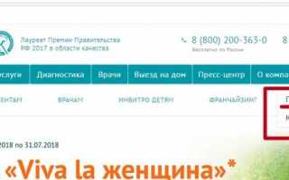 Личный кабинет Инвитро на официальном сайте