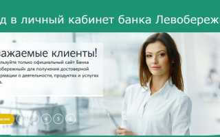 Левобережный Банк онлайн: вход в личный кабинет