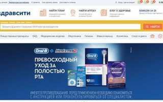 Какие возможности даёт личный кабинет аптеки «Здравсити»