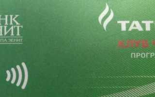 Регистрация и функционал личного кабинета карты банка Зенит и АЗС Татнефть «Клуб чемпионов»
