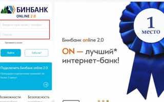 Бинбанк Онлайн — Личный кабинет