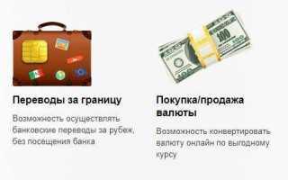 Авангард Банк — личный кабинет интернет банка