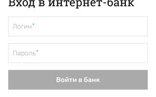 Личный кабинет Банк Российский капитал — регистрация и вход