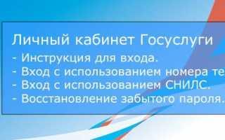 ГосУслуги Минусинск личный кабинет вход на сайт
