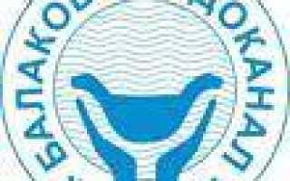 Передать показания счетчика воды  МУП «Балаково-Водоканал»