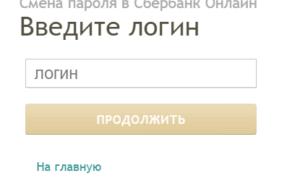 Каким образом можно узнать логин и пароль Сбербанка Онлайн