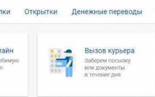 POST.Pochtabank.ru — Вход для сотрудников