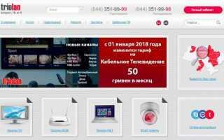 Триолан личный кабинет — группа операторов связи Украины