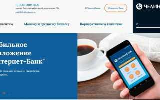 Челиндбанк личный кабинет для физических лиц – войти в интернет банк