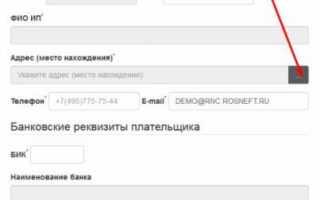Личный кабинет РН-Карт (Роснефть)