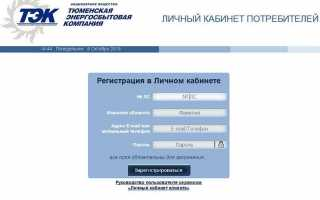 ТЭК Тюменская энергосбытовая компания личный кабинет