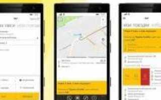 Такси Максим: вход в личный кабинет