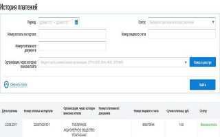 ТЭК (Тюменская энергосбытовая компания) Личный кабинет