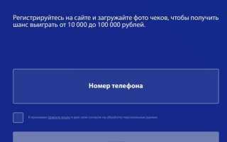 Акция Visa 2019 — pay.visa.ru регистрация чеков. Выиграйте 100 000 рублей
