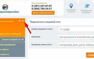 Красноярскэнергосбыт — личный кабинет, передача показаний счетчиков