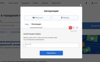 ЕМИАС — запись к врачу в Москве через интернет из дома