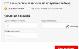 Личный Кабинет «Metrokredit» — Регистрация и Вход, Онлайн Заявка, Телефон и Адреса Офисов