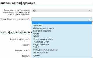Регистрация Личного кабинета РЖД Бонус