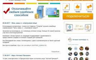 Личный кабинет Астра-Ореол — интернет-провайдер Гатчины