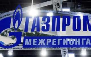 Личный Кабинет — Газпром Межрегионгаз Чебоксары