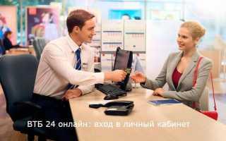 Вход в личный кабинет ВТБ Онлайн (ВТБ 24 и ВТБ Банка Москвы)