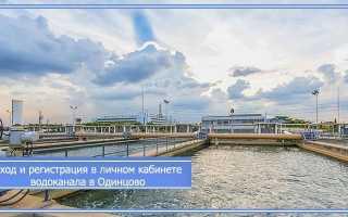Официальный сайт водоканала Одинцово: личный кабинет частного абонента, аварийная служба, телефоны