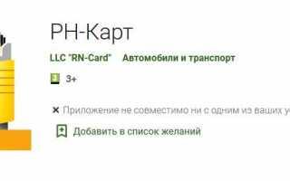 Как зарегистрировать и войти в личный кабинет АЗС Башнефть по номеру карты