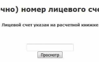 Личный кабинет Центральный жилсервис — Симферополь