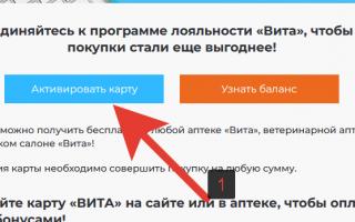 Активировать 💳 карту Вита и зарегистрировать на https://vitaexpress.ru