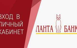 Система интернет банкинга Ланта Банка — инструкция и помощь