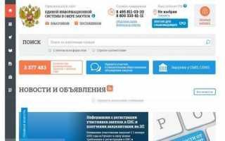 Заходим в личный кабинет на zakupki.gov.ru без Internet Explorer и другие полезные советы при работе с КриптоПро