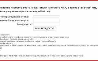 ЖКХ Барнаул Личный кабинет