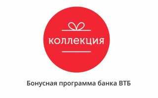 ВТБ 24 Коллекция (Bonus.vtb.ru) — личный кабинет