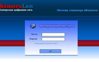 Личный кабинет Самаралан — интернет-провайдера Самары